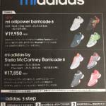 世界で1足だけのオリジナルシューズを作りませんか??mi adidas開催のお知らせ☆