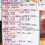 ☆リニューアルイベント 発表☆