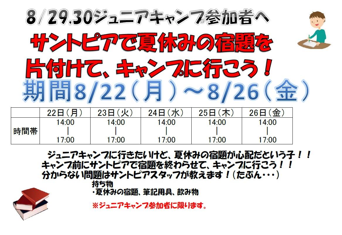 ☆ジュニアキャンプ参加者限定 夏休み宿題勉強会☆