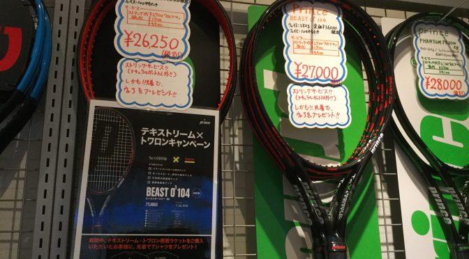 Prince 新作BEAST (ビースト)キャンペーン!25%off