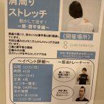 12/23 ピュアバランス イベントのお知らせ