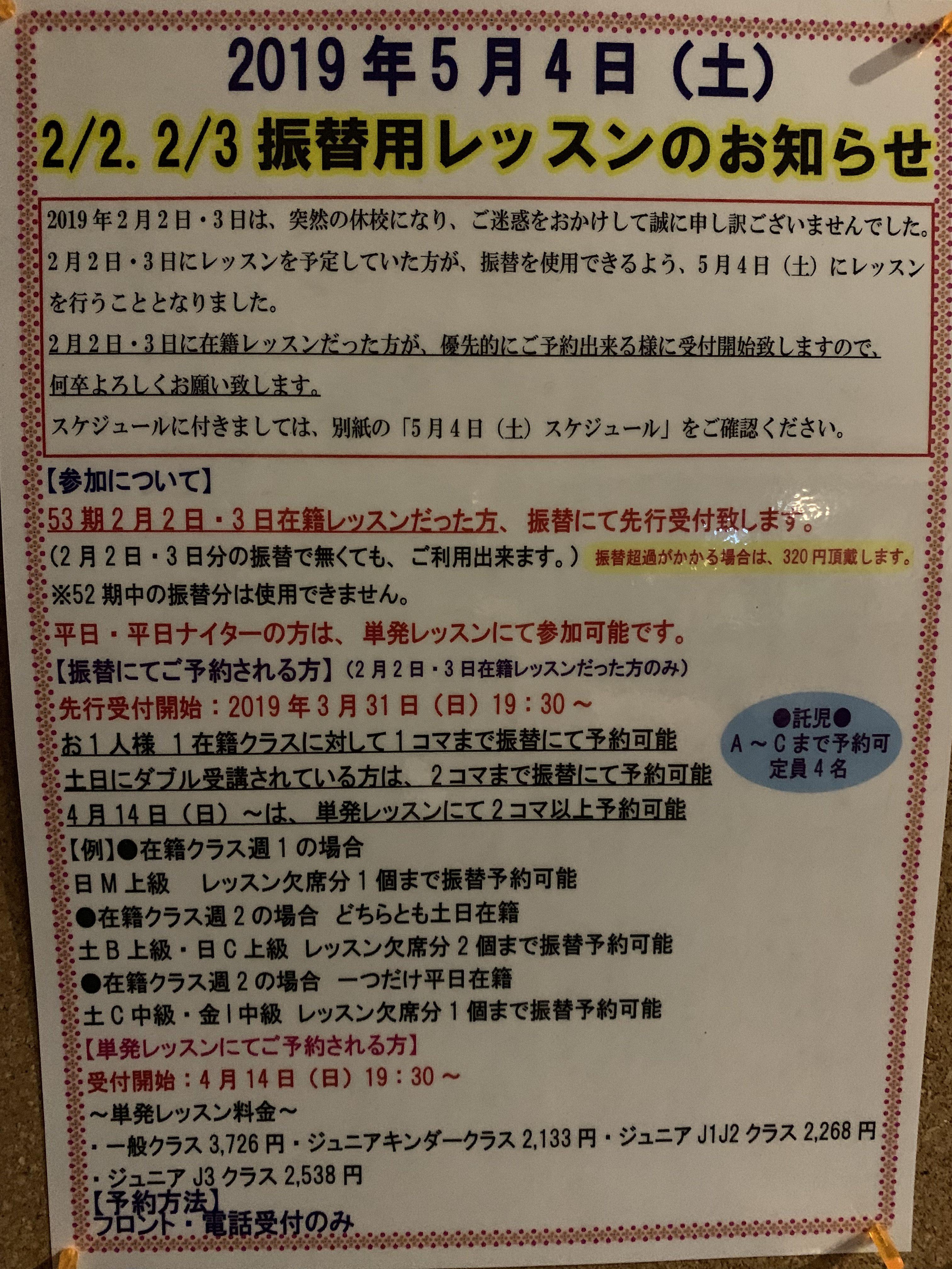5/4 振替用レッスンのお知らせ ※空きまだあります!!