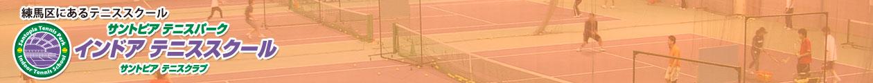 サントピア テニスパーク|大会案内
