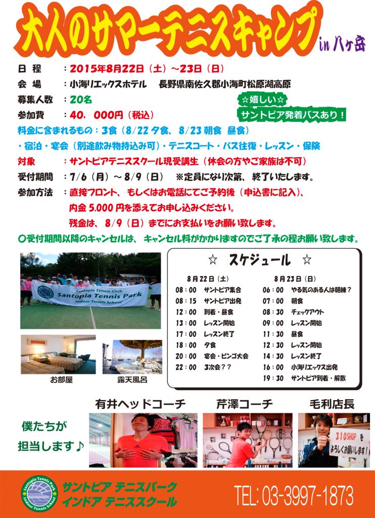 2015キャンプ小海