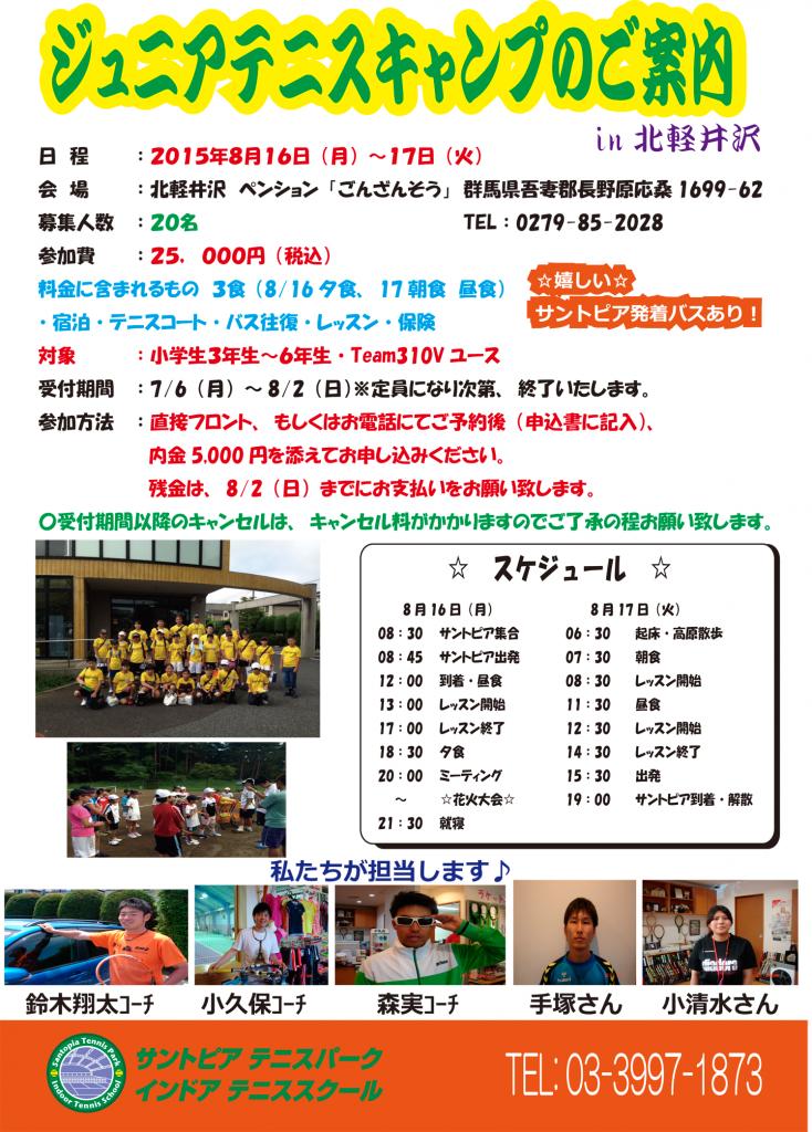 2015キャンプジュニア