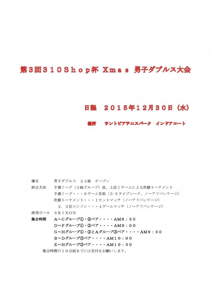 第3回310Shop杯男子ダブルス組合_Page_1