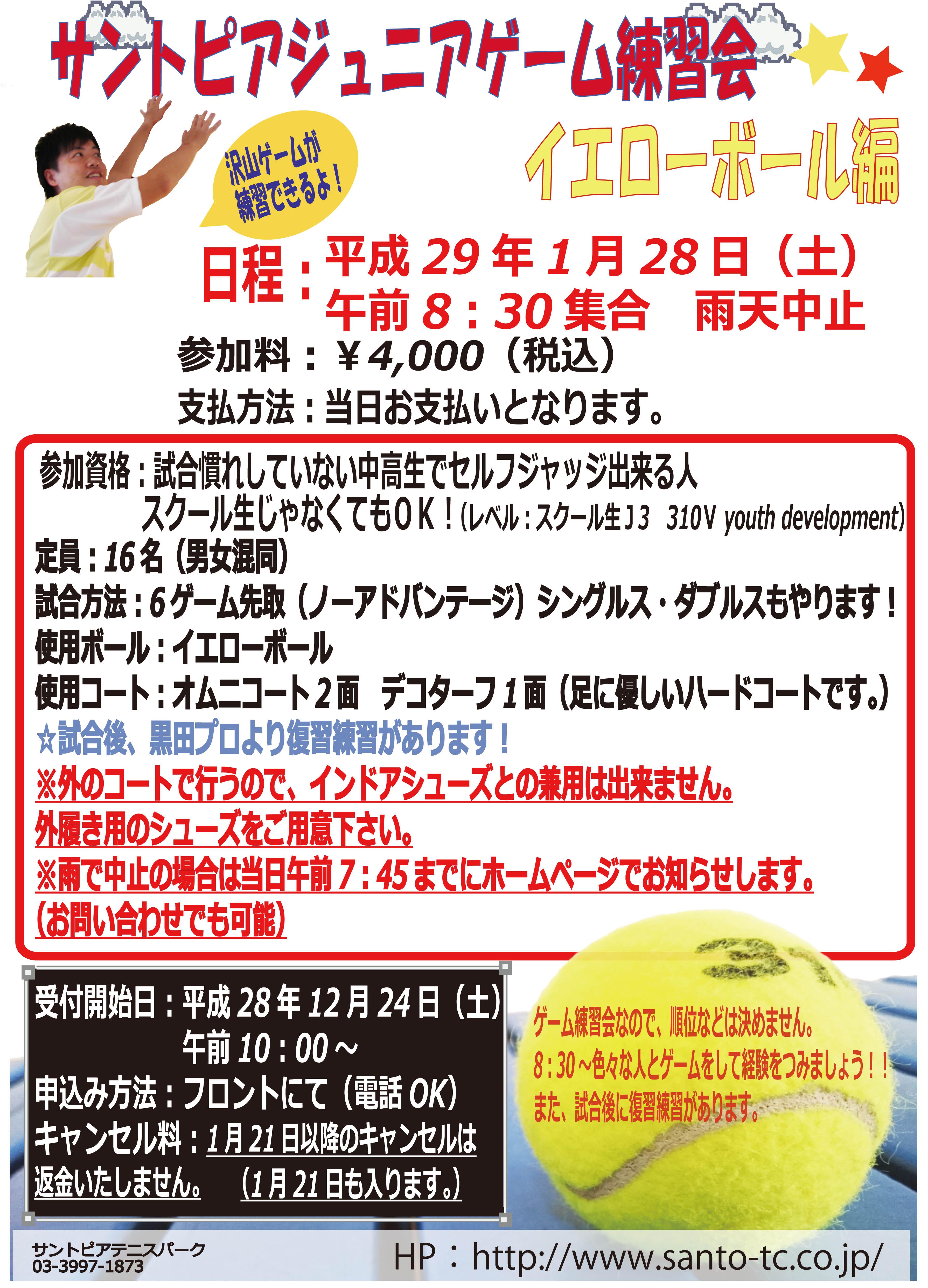 ジュニアゲーム練習会ポップ 0128