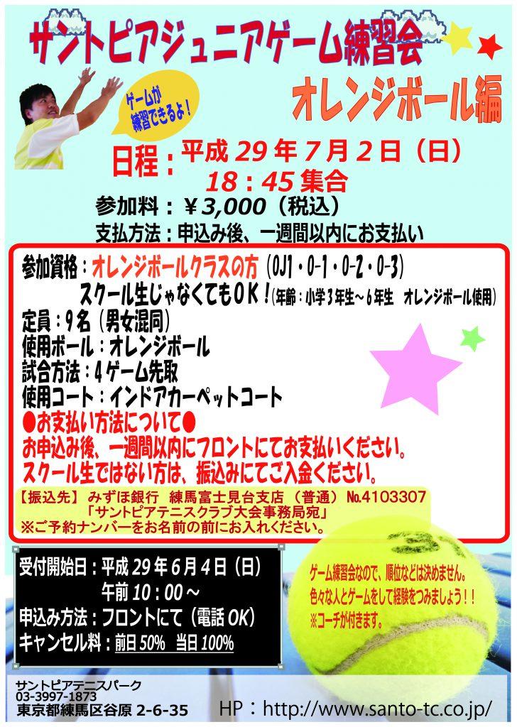 オレンジボールゲーム練習会ポップ0702-01