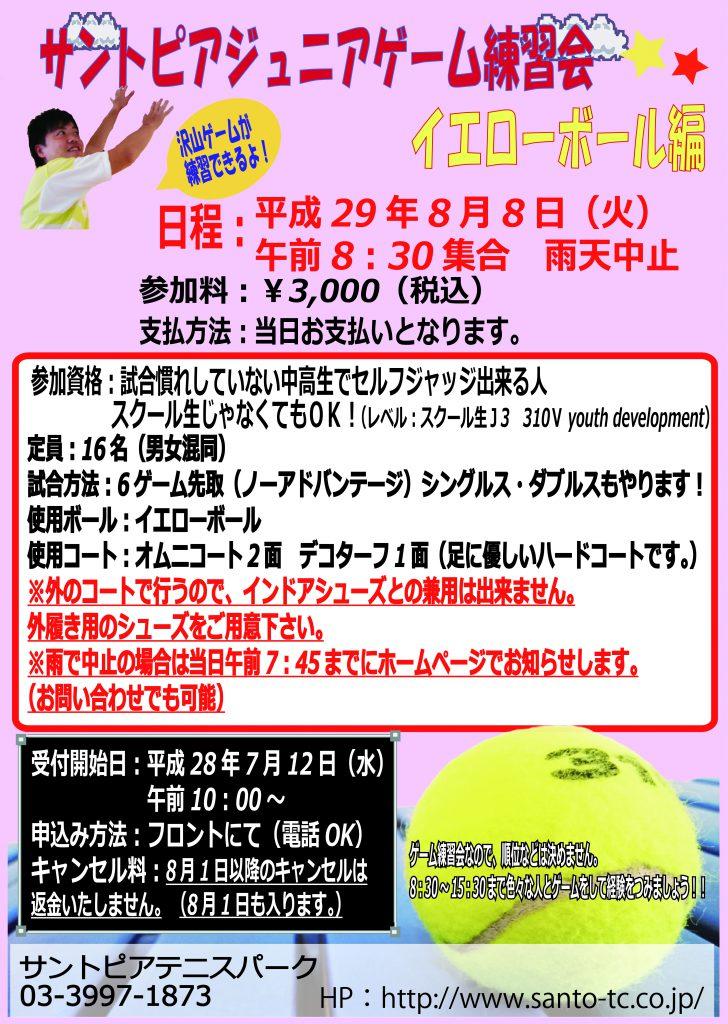 イエローボールゲームジュニアゲーム練習会0808-01