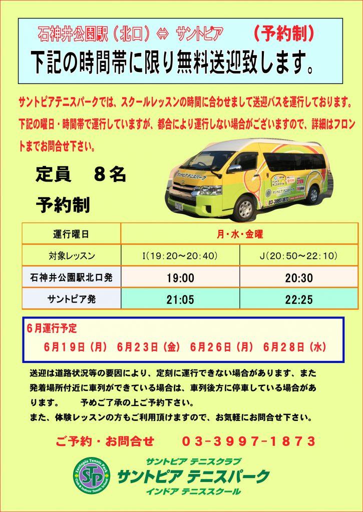 送迎バス310号